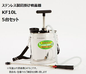 【直送品】 本宏製作所 (HONKO) ステンレス製 肩掛け噴霧器 KF10L (5台) 《園芸用品》 【送料別】