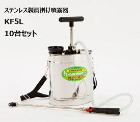 【ポイント10倍】 【直送品】 本宏製作所 (HONKO) ステンレス製 肩掛け噴霧器 KF5L (10台) 《園芸用品》 【送料別】
