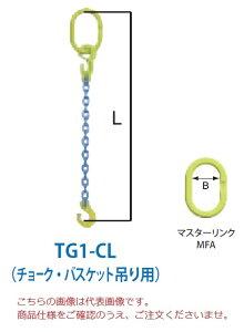 【直送品】 マーテック チェーンスリング 1本吊りセット(チョーク・バスケット吊り用) TG1-CL 8mm 全長1.5m (TG1-CL-8-15)