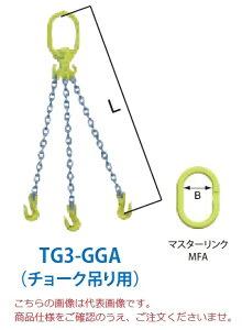 【直送品】 マーテック チェーンスリング 3本吊りセット(チョーク吊り用) TG3-GGA 16mm 全長1.5m (TG3-GGA-16-15) 【大型】