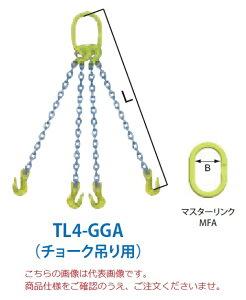 【直送品】 マーテック チェーンスリング 4本吊りセット(チョーク吊り用) TL4-GGA 16mm 全長1.5m (TL4-GGA-16-15) 【大型】