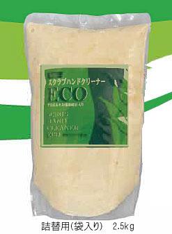 エムシートラスト スクラブハンドクリーナーECO 袋入り 2.5kg (ashc-eco-f) (詰替用)