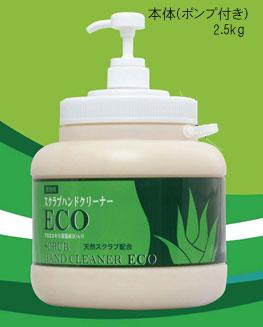 エムシートラスト スクラブハンドクリーナーECO 本体 2.5kg (ashc-eco-h)