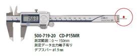 【ポイント5倍】 ミツトヨ (Mitutoyo) デジタルノギス CD-P15MR (500-719-20) (ABSクーラントプルーフキャリパ)