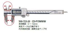 ミツトヨ (Mitutoyo) デジタルノギス CD-P15MWW (500-723-20) (ABSクーラントプルーフキャリパ)