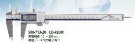 【ポイント10倍】 ミツトヨ (Mitutoyo) デジタルノギス CD-P20M (500-713-20) (ABSクーラントプルーフキャリパ)