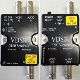 マザーツール (MT) ワンケーブル映像伝送装置 VDS2100/2200