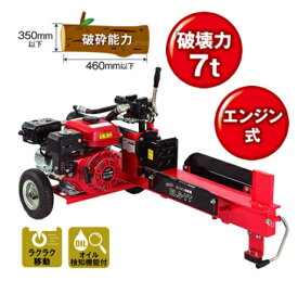 【直送品】 ナカトミ エンジン薪割機 ELS-7T 【法人向け、個人宅配送不可】 【大型】