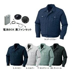 【直送品】 空調服 0540B20 ※カラー、サイズをご指示下さい。 (ポリエステル製長袖作業着 電池BOX 黒ファンセット)