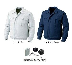 【直送品】 空調服 0720B20 ※カラー、サイズをご指示下さい。 (屋外作業用空調服 電池BOX 黒ファンセット)