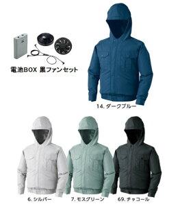 【直送品】 空調服 0810B20 ※カラー、サイズをご指示下さい。 (フード付長袖作業着 電池BOX 黒ファンセット)