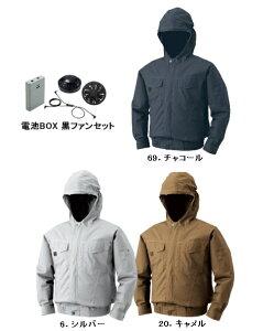【直送品】 空調服 1410B20 ※カラー、サイズをご指示下さい。 (フード付綿薄手長袖ブルゾン 電池BOX 黒ファンセット)