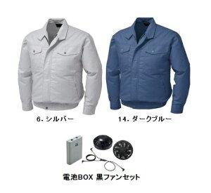 【直送品】 空調服 1710B20 ※カラー、サイズをご指示下さい。 (綿・ポリ混紡制電空調服 電池BOX 黒ファンセット)