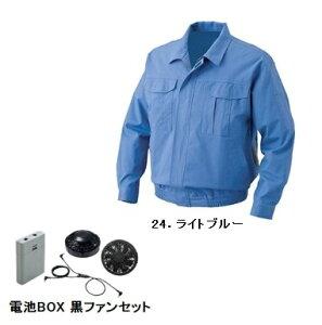 【直送品】 空調服 1730B20 ※カラー、サイズをご指示下さい。 (綿難燃長袖作業着 電池BOX 黒ファンセット)