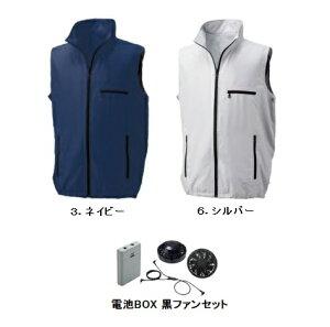 【直送品】 空調服 1830B20 ※カラー、サイズをご指示下さい。 (ポリエステル製ベスト空調服 電池BOX 黒ファンセット)