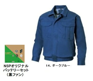 空調服 KU90600AB ※カラー、サイズをご指示下さい。 (裏地式 長袖作業着 バッテリー 黒ファンセット)