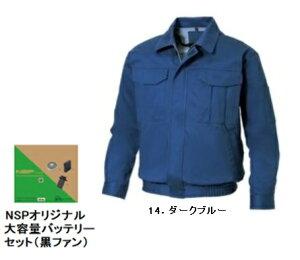 空調服 KU90600BB ※カラー、サイズをご指示下さい。 (裏地式 長袖作業着 大容量バッテリー 黒ファンセット)