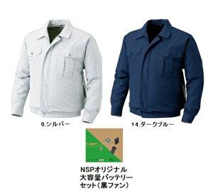 空調服 KU90720BB ※カラー、サイズをご指示下さい。 (屋外作業用空調服 大容量バッテリー 黒ファンセット)