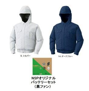 空調服 KU90800AB ※カラー、サイズをご指示下さい。 (フード付屋外作業用空調服 バッテリー 黒ファンセット)