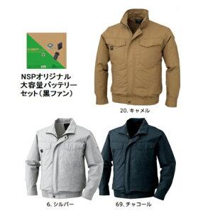 空調服 KU91400BB ※カラー、サイズをご指示下さい。 (綿薄手長袖立ち襟ブルゾン 大容量バッテリー 黒ファンセット)