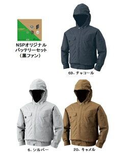 空調服 KU91410AB ※カラー、サイズをご指示下さい。 (フード付綿薄手長袖ブルゾン バッテリー 黒ファンセット)
