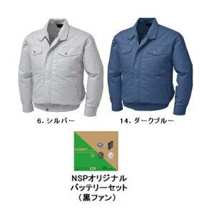 空調服 KU91710AB ※カラー、サイズをご指示下さい。 (綿・ポリ混紡制電空調服 バッテリー 黒ファンセット)