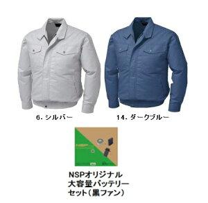 空調服 KU91710BB ※カラー、サイズをご指示下さい。 (綿・ポリ混紡制電空調服 大容量バッテリー 黒ファンセット)