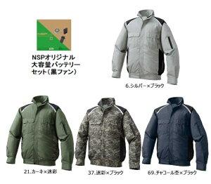 空調服 KU91820BB ※カラー、サイズをご指示下さい。 (ポリエステル製立ち襟空調服 大容量バッテリー 黒ファンセット)