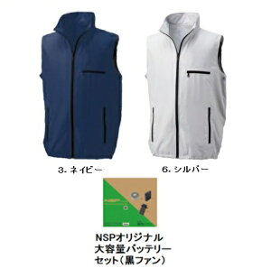 空調服 KU91830BB ※カラー、サイズをご指示下さい。 (ポリエステル製ベスト空調服 大容量バッテリー 黒ファンセット)