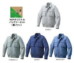 【直送品】 空調服 KU91900AB ※カラー、サイズをご指示下さい。 (綿薄手脇下マチ付空調服 バッテリー 黒ファンセット)