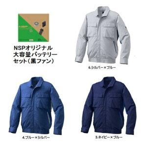 空調服 KU91910BB ※カラー、サイズをご指示下さい。 (綿・ポリ混紡脇下マチ付空調服 大容量バッテリー 黒ファンセット)