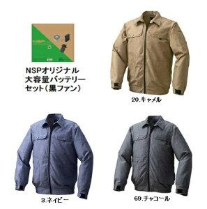 空調服 KU91950BB ※カラー、サイズをご指示下さい。 (綿・ポリ混紡へリンボーン空調服 大容量バッテリー 黒ファンセット)