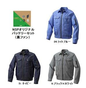 空調服 KU91960AB ※カラー、サイズをご指示下さい。 (綿・ポリ混紡デニム調空調服 バッテリー 黒ファンセット)