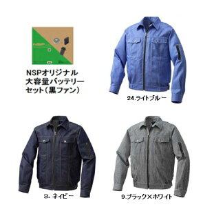空調服 KU91960BB ※カラー、サイズをご指示下さい。 (綿・ポリ混紡デニム調空調服 大容量バッテリー 黒ファンセット)