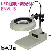オーツカ光学 (OOTSUKA) LED照明拡大境・調光付 ENVL-B ラウンド3倍