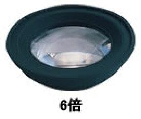 オーツカ光学 (OOTSUKA) 交換レンズ ラウンド 6倍 (SKK-L-6)
