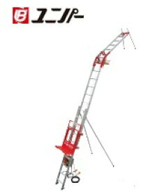 【直送品】 ユニパー ソーラーリフト UP100L-BS-3F ロングレール BSセット 3階用 (100-00-026) ロングレール 標準セット 《荷揚げ機》 【大型】