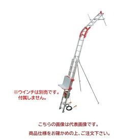 【直送品】 ユニパー パワーコメット UP103P-H-2F レールセット 2階用 (※ウインチ無し) (103-00-007) 標準セット 《荷揚げ機》 【大型】