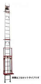 【ポイント5倍】 【直送品】 ユニパー スペースリフト UP620-H-2F レールセット 2階用 (※ウインチ無し) (620-00-003) 《荷揚げ機》 【大型】