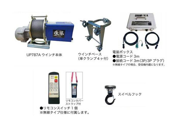【代引不可】 ユニパー 疾風(はやて)ウインチ UP787ARC-100S (無線タイプ) 【メーカー直送品】