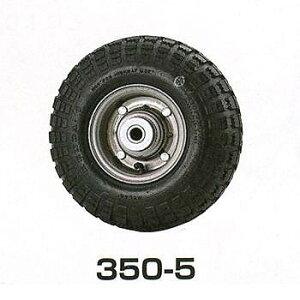 【直送品】 昭和ブリッジ ホイール(タイヤ) 350-5 【法人向け、個人宅配送不可】