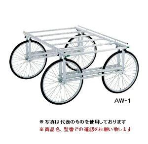 【直送品】 昭和ブリッジ 万能作業台車 AW-1 【法人向け、個人宅配送不可】 【大型】