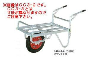 【直送品】 昭和ブリッジ アルミキャリー CC3-3(1輪車) (CC3-3-1) 【受注生産品】【法人向け、個人宅配送不可】 【大型】