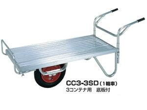 【直送品】 昭和ブリッジ アルミキャリー CC3-3SD(1輪車) (CC3-3SD-1) 【受注生産品】【法人向け、個人宅配送不可】 【大型】