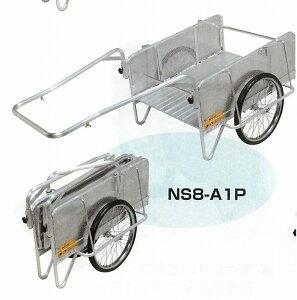 【直送品】 昭和ブリッジ アルミ製 折りたたみ式リヤカー NS8-A1P ハンディーキャンパー【法人向け、個人宅配送不可】 【大型】