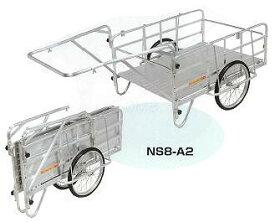 【直送品】 昭和ブリッジ アルミ製 折りたたみ式リヤカー NS8-A2 ハンディーキャンパー【法人向け、個人宅配送不可】