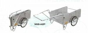 【直送品】 昭和ブリッジ アルミ製 折りたたみ式リヤカー NS8-A2P ハンディーキャンパー【法人向け、個人宅配送不可】 【大型】