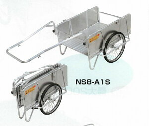 【直送品】 昭和ブリッジ アルミ製 折りたたみ式リヤカー S8-A1S ハンディーキャンパー【法人向け、個人宅配送不可】 【大型】