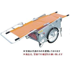 【直送品】 昭和ブリッジ 折りたたみ式アルミ製リアカー SMC-1BST 【法人向け、個人宅配送不可】 【大型】