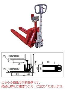 【直送品】 スギヤス ビシャモン ハンドパレットトラック BMSW-06SM (計量器付きタイプ) 【大型】